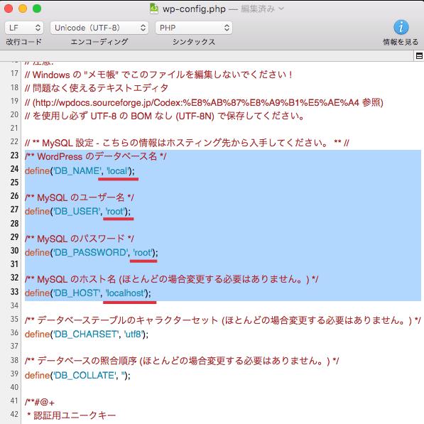 データベース名、ユーザー名、パスワード、ホスト名を書き換えた後。