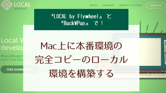 LOCAL by FlywheelとBackWPupでローカル環境を構築。アイキャッチ画像。