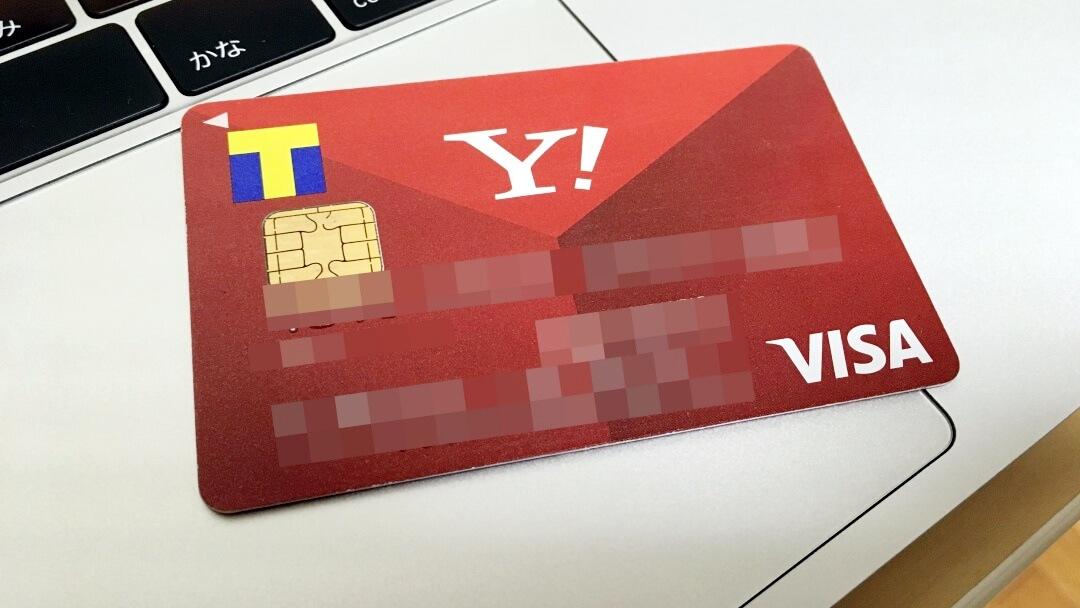 ヤフー ジャパン カード