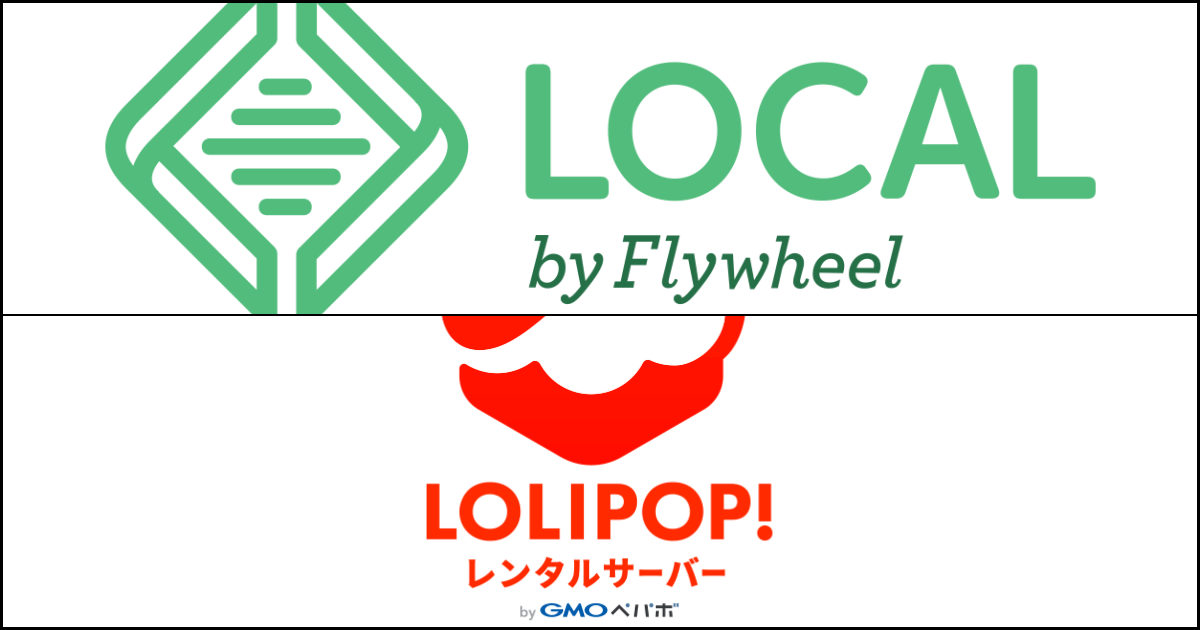 LOCAL by Flywheelとロリポップ