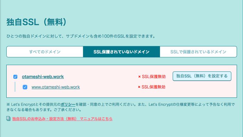独自SSL設定画面