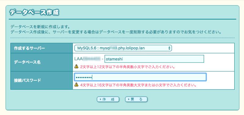 データベース作成 - ロリポップ
