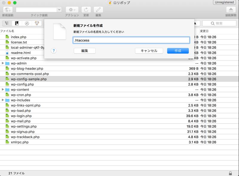 .htaccessファイルを作成 ーCyberduck