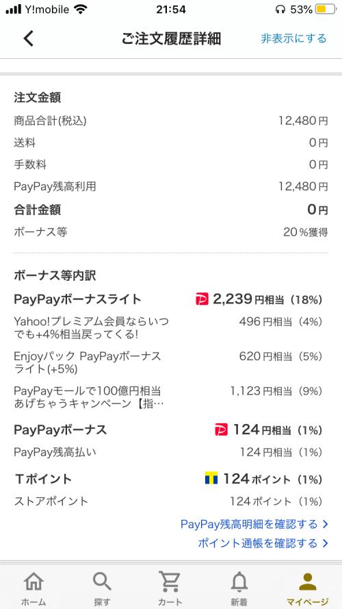 Pay Payモール注文履歴