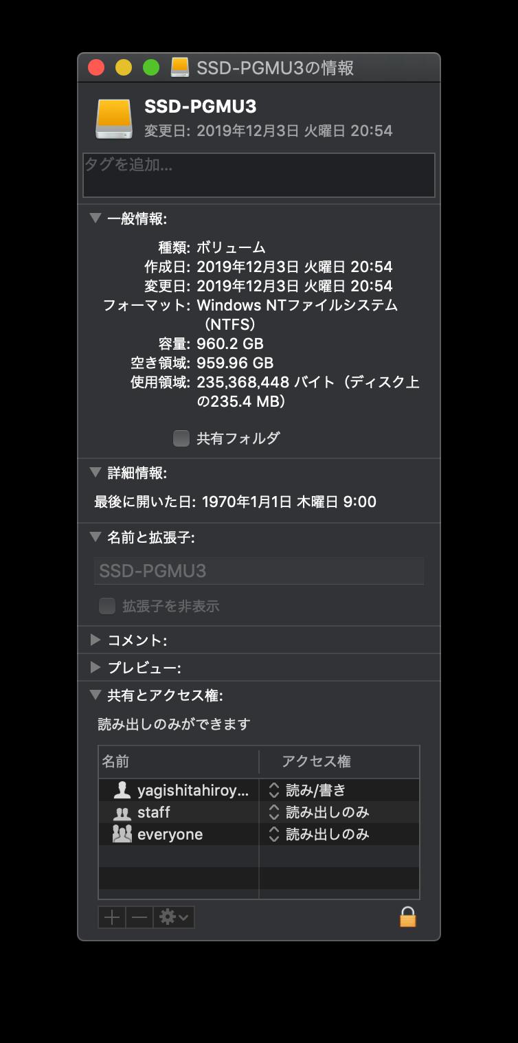 Windows NTファイルシステム(NTFS)に設定