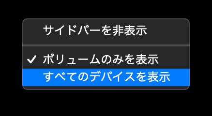 ディスクユーティリティ(サイドバーの表示設定)