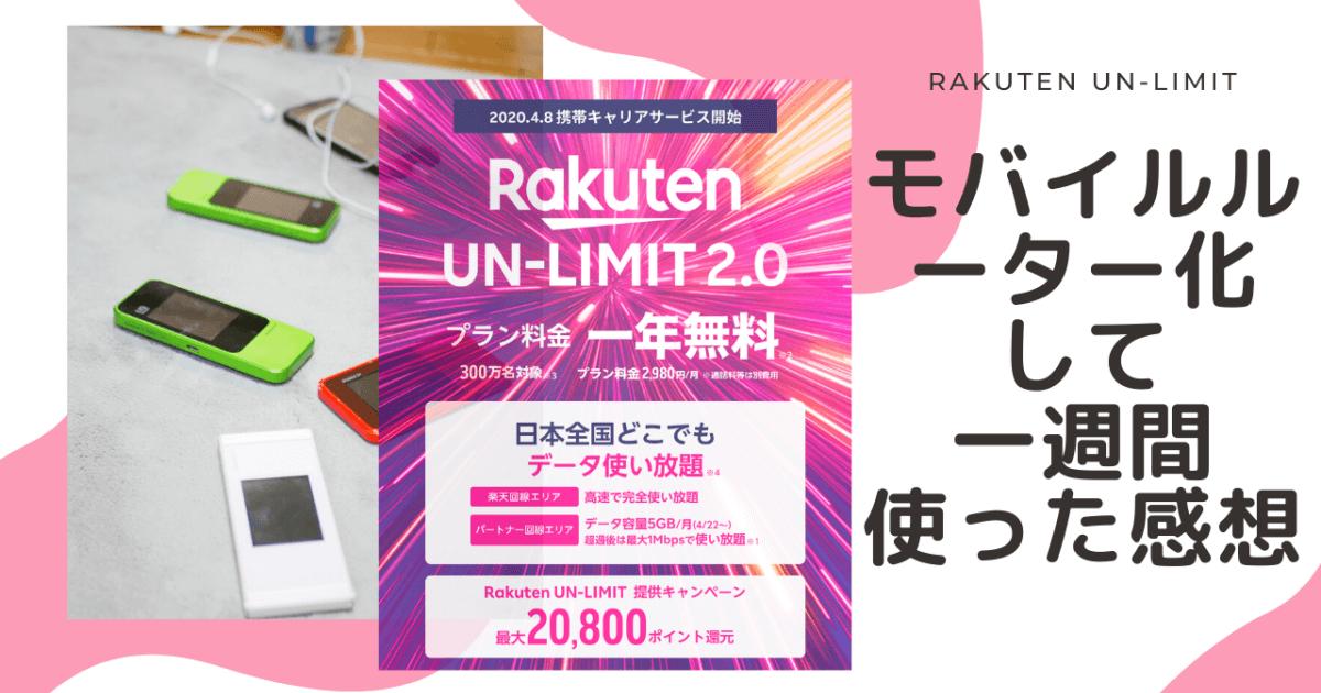 楽天モバイル(Rakuten UN-LIMIT)1週間使用レポート