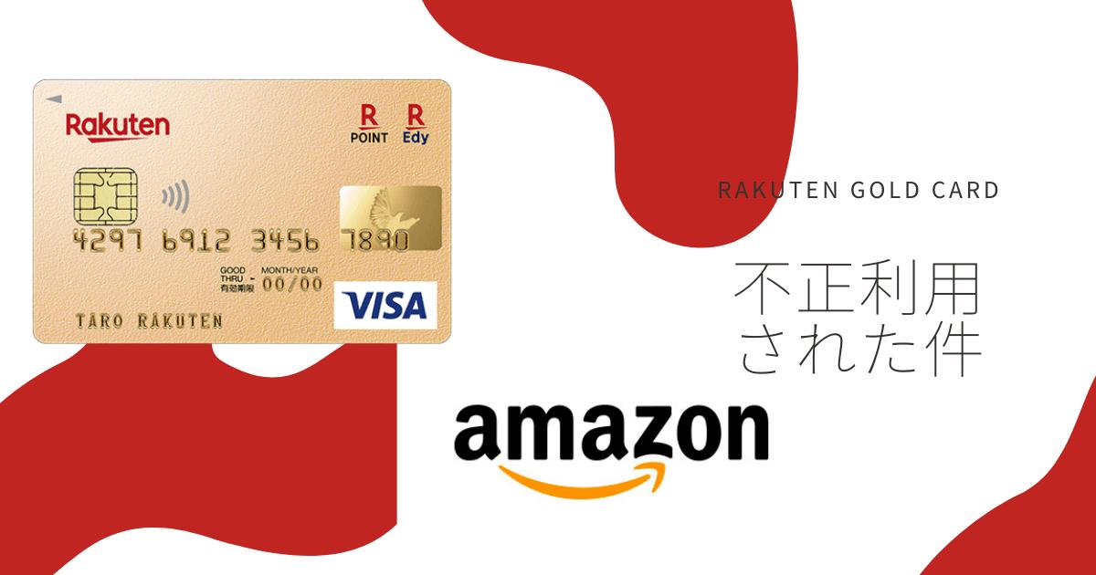 楽天ゴールドカードとAmazon