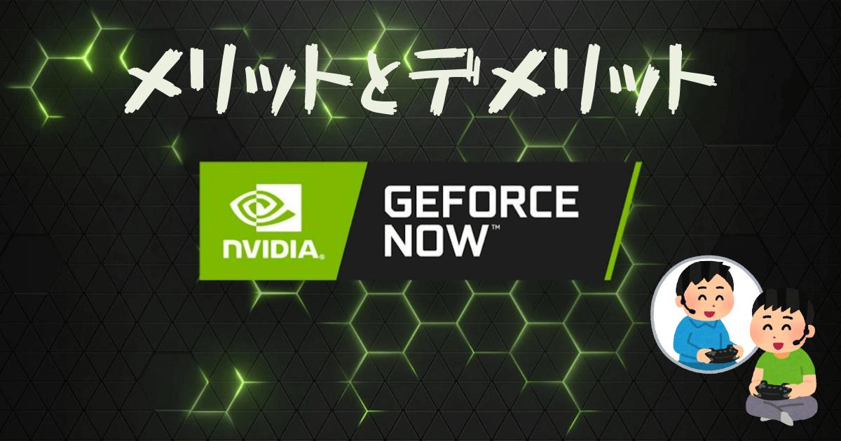 GeForce NOWを実際に使ってみて感じたメリット・デメリット