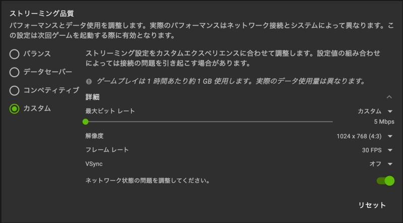 GeForceNOW超データセーブ設定