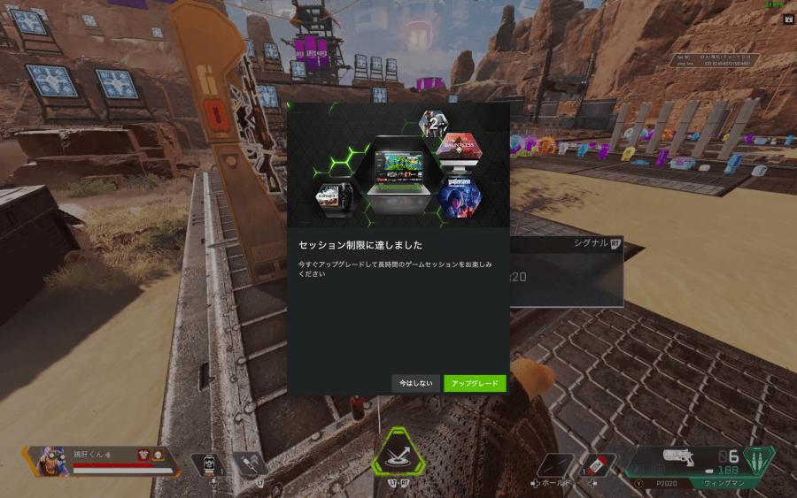 GeForce NOW連続プレイ時間制限