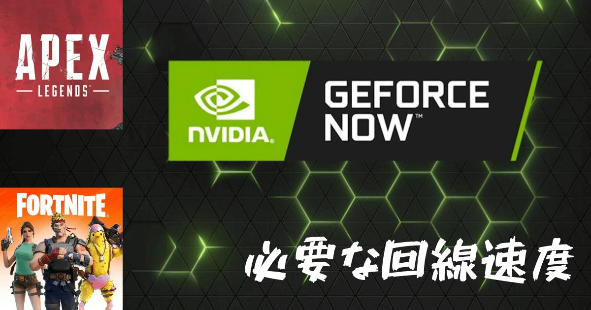 GeForce NOWで必要な通信環境と回線速度!遅延やラグいときにはこれをチェック