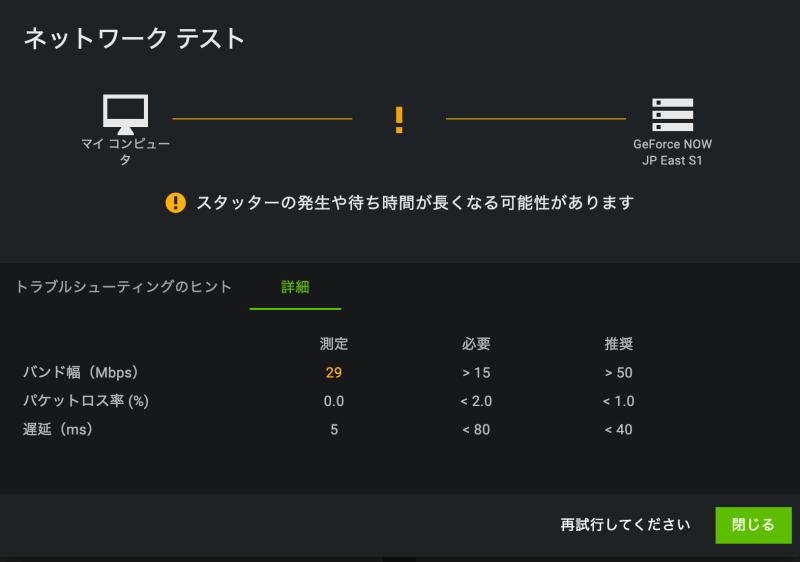 GeForceNOW速度測定画面2