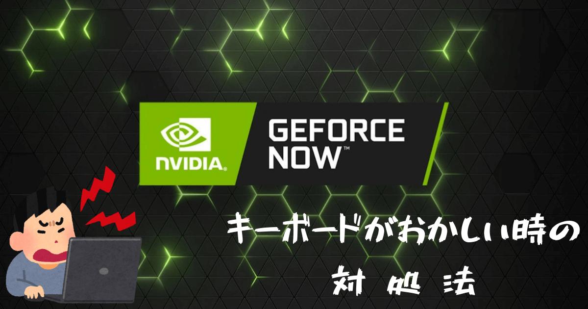 GeForce Nowでのキーボードが変!「@」「_」が入力できないときはここをチェック
