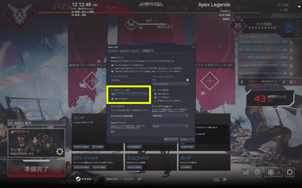 Steam独自のFPSカウンター