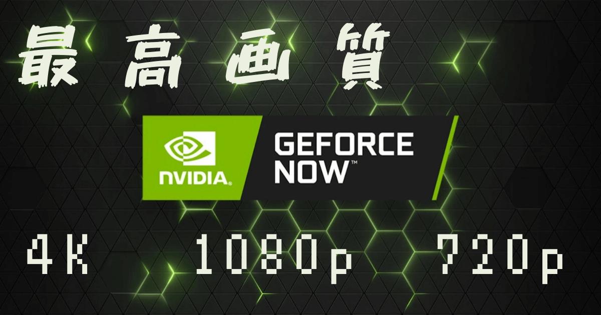 GeForce NOWでの最高画質(解像度)について!4K画質は選択可能?