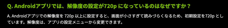 GeForce NOW Androidストリーミング品質