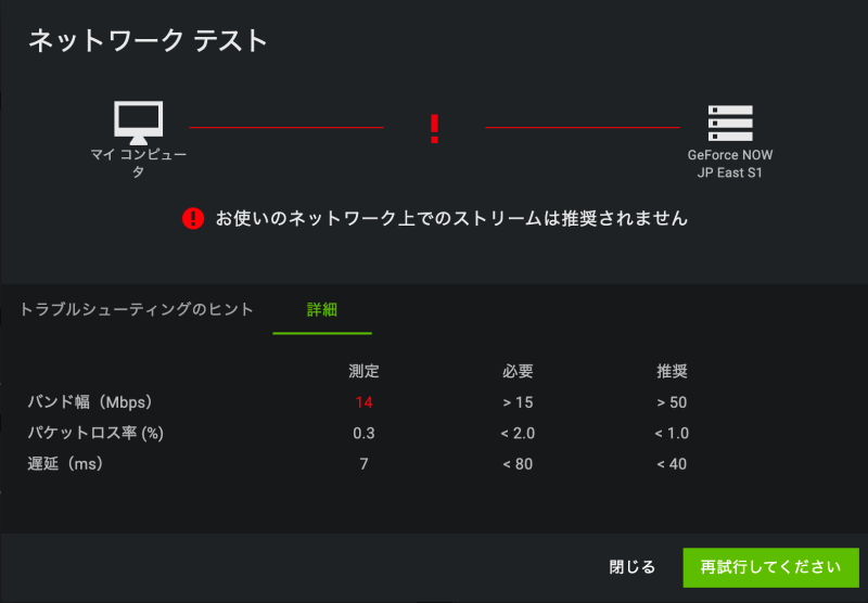 GeForceNOW速度測定画面1