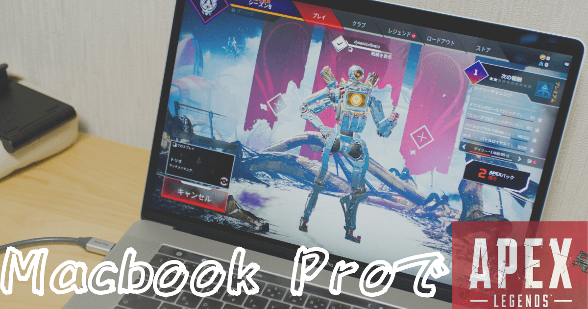 Macbook ProでもAPEXをプレイしたい!GeForce NOWを使えば完全無料で遊べる