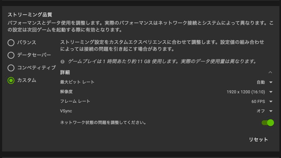 GeForce NOW ストリーミング品質設定